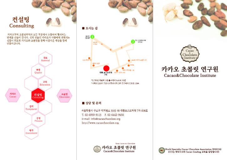 0811_김종수님_카카오_A4 3단접지_교정(2).jpg