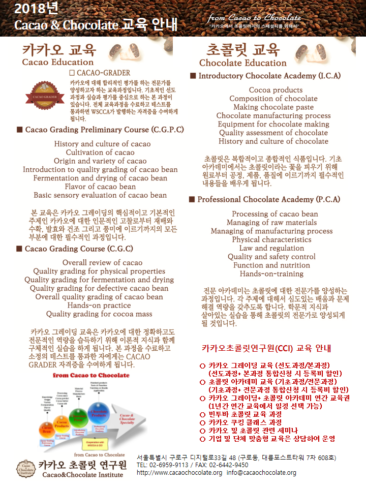2018년 CACAO & CHOCOLATE 교육안내_171122.png